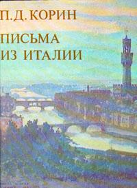 П. Д. Корин Письма из Италии