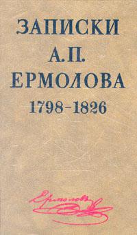 Записки А. П. Ермолова. 1798-1826