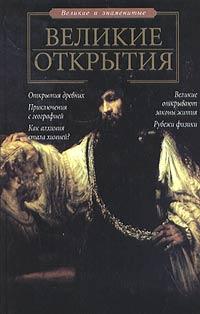 С. Н. Зигуненко Великие открытия цены