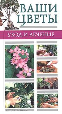 Татьяна Палеева Ваши цветы. Уход и лечение