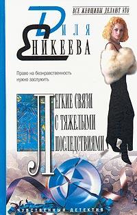 Диля Еникеева Легкие связи с тяжелыми последствиями