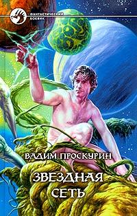 Вадим Проскурин Звездная сеть
