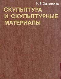 Н. В. Одноралов Скульптура и скульптурные материалы