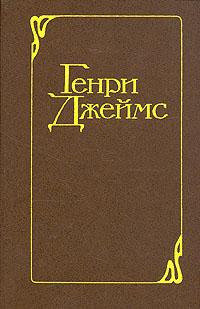 Генри Джеймс Генри Джеймс. Избранные произведения в двух томах. Том 1