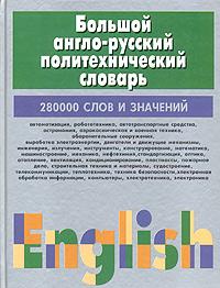 Мирослав Адамчик Большой англо-русский политехнический словарь. В 2 томах. Том 2