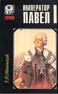 Г. Л. Оболенский Император Павел I цена в Москве и Питере