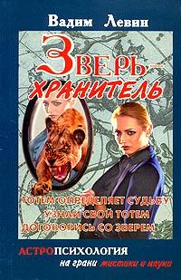 Вадим Левин Зверь-хранитель