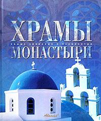 Храмы. Монастыри