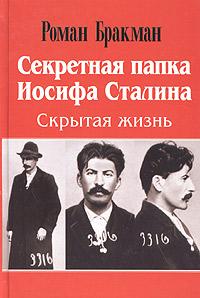 Роман Бракман. Секретная папка Иосифа Сталина. Скрытая жизнь
