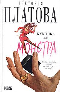 Виктория Платова Куколка для монстра