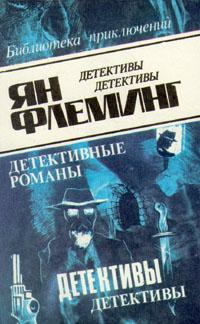 Ян Флеминг Ян Флеминг. В четырех томах. Том 1