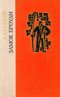 А. Кронин Замок Броуди