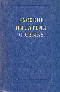 Юрий Левин Русские писатели о языке (XVIII - XX вв.)
