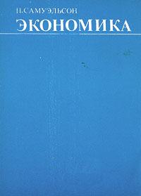 Экономика  В двух томах  Том 2
