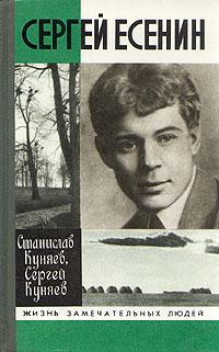 Станислав Куняев, Сергей Куняев Сергей Есенин