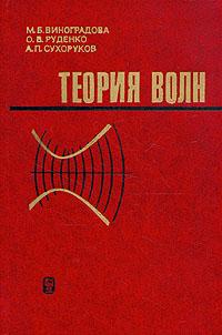 Фото - М. Б. Виноградова, О. В. Руденко, А. П. Сухоруков Теория волн алексей порубов локализация нелинейных волн деформации