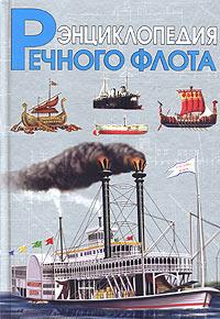 И.И. Черников Энциклопедия речного флота
