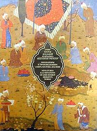 Миниатюры к произведениям Амира Хосрова Дехлеви
