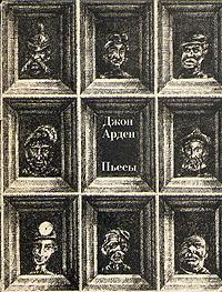 Джон Арден. Пьесы
