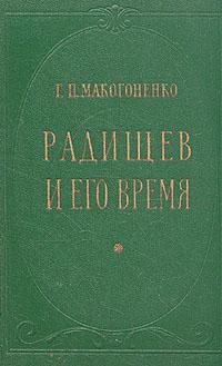 Г. П. Макогоненко Радищев и его время г п макогоненко радищев и его время