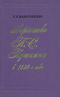 Г. П. Макогоненко Творчество А. С. Пушкина в 1830-е годы э г бабаев творчество а с пушкина