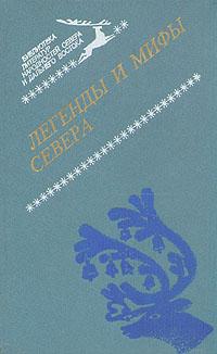 Легенды и мифы Севера ирина лосева о кирсанова о демченко владимир тахтамышев н ткаченко андрей бурлуцкий мифы и легенды народов мира