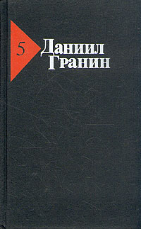Даниил Гранин Даниил Гранин. Собрание сочинений в пяти томах. Том 5 даниил шафран том 7