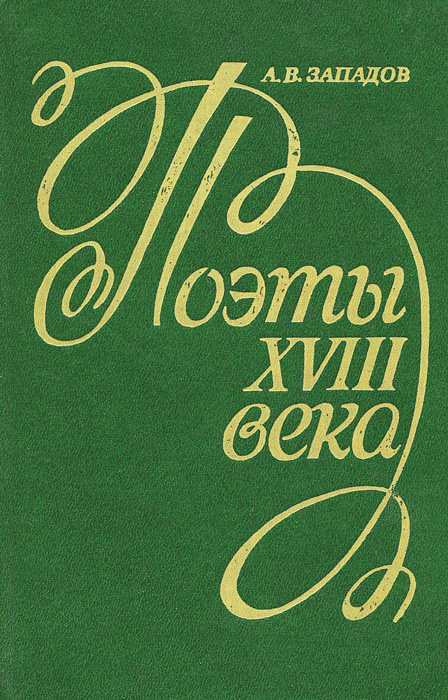 А. В. Западов Поэты XVIII века