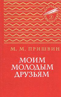 М. М. Пришвин Моим молодым друзьям
