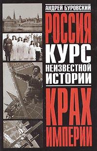 А. М. Буровский Крах империи. Курс неизвестной истории