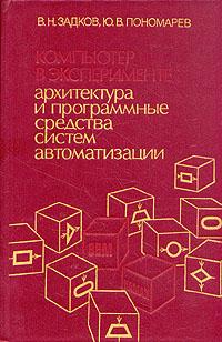 В. Н. Задков, Ю. В. Пономарев Компьютер в эксперименте: архитектура и программные средства систем автоматизации