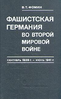 В. Т. Фомин Фашистская Германия во второй мировой войне. Сентябрь 1939 г. - июнь 1941 ссср германия 1939 1941 секретные документы