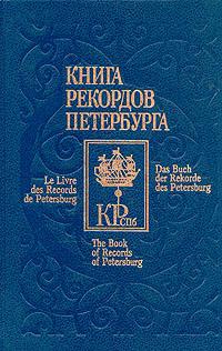 Книга рекордов Петербурга марина миргород книга рекордов бизнеса
