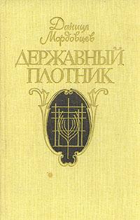 Даниил Мордовцев Державный плотник даниил ветлужских андрей плотник григорий старостин мутаген