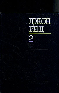 Джон Рид Джон Рид. Избранное. В двух томах. Том 2 джон норман телнарианская история в двух томах том 2