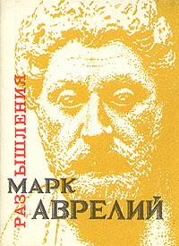 Марк Аврелий Марк Аврелий. Размышления