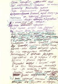 Юрий Смирнов Слова на бумаге. Стихотворения, записи, наброски