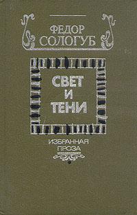 Федор Сологуб Свет и тени. Избранная проза