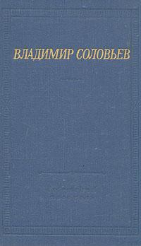 Владимир Соловьев Владимир Соловьев. Стихотворения и шуточные пьесы
