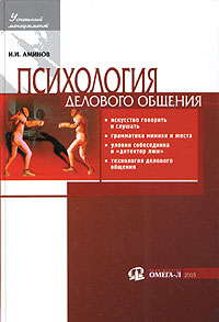 И. И. Аминов Психология делового общения