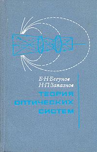 Б. Н. Бегунов, Н. П. Заказнов Теория оптических систем цена