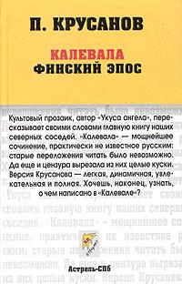 П. Крусанов Калевала автор не указан калевала