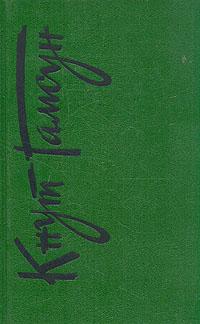 Кнут Гамсун Кнут Гамсун. Собрание сочинений в шести томах.Том 1 кнут гамсун голад зборнік
