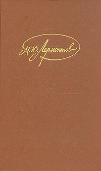М. Ю. Лермонтов М. Ю. Лермонтов. Собрание сочинений в 4 томах. Том 2
