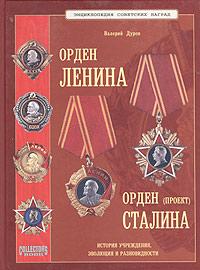 Валерий Дуров Орден Ленина. Орден Сталина