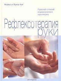 Майкл и Луиза Кит Рефлексотерапия руки. Простой способ оздоровления организма