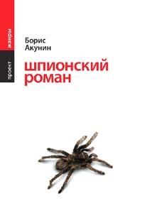 Борис Акунин Шпионский роман борис харламов горе луковое роман в диалогах