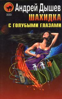 Андрей Дышев Шахидка с голубыми глазами