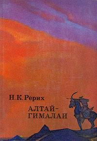 Н. К. Рерих Алтай-Гималаи