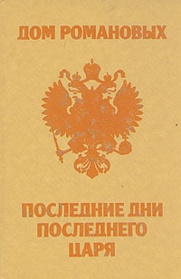 Дом Романовых. Последние дни последнего царя н и парвицкий к трехсотлетию царствования дома романовых воспоминания о прошлом